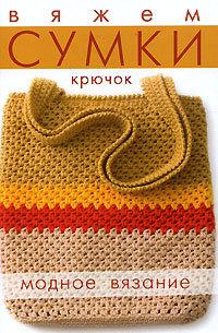79daf4a06a96 Купить книгу #Вяжем сумки. Крючок в Киеве и Украине
