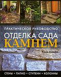 Отделка сада камнем. Стены, патио, ступени, колонны. Практическое руководство - купить и читать книгу