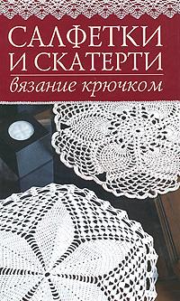 купить книгу салфетки и скатерти вязание крючком в киеве и украине