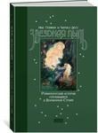 Звездная пыль. Романтическая история, случившаяся в Волшебной Стране - купить и читать книгу