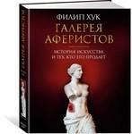 Галерея аферистов. История искусства и тех, кто его продает - купить и читать книгу