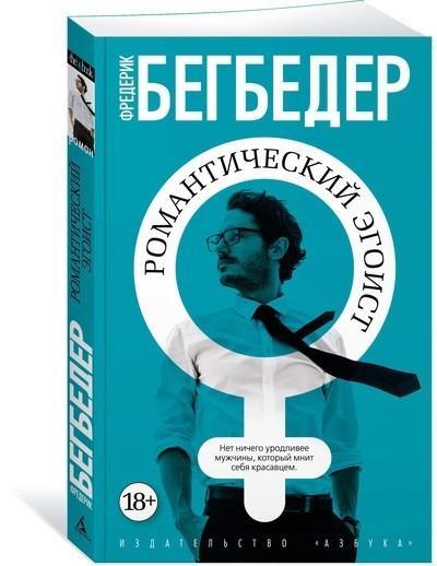 """Купить книгу """"Романтический эгоист"""""""