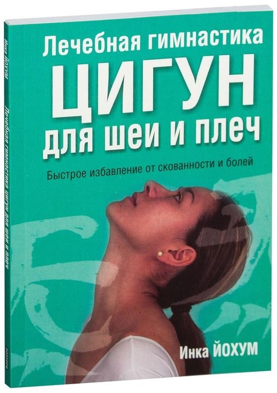 """Купить книгу """"Лечебная гимнастика цигун для шеи и плеч"""""""