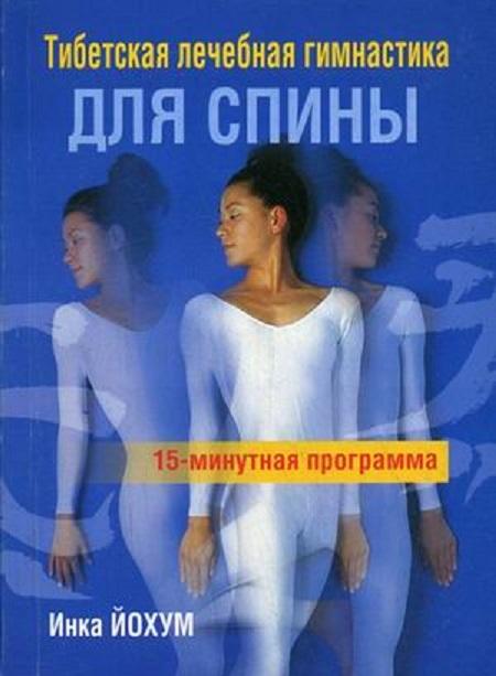 """Купить книгу """"Тибетская лечебная гимнастика для спины: 15-минутная программа"""""""
