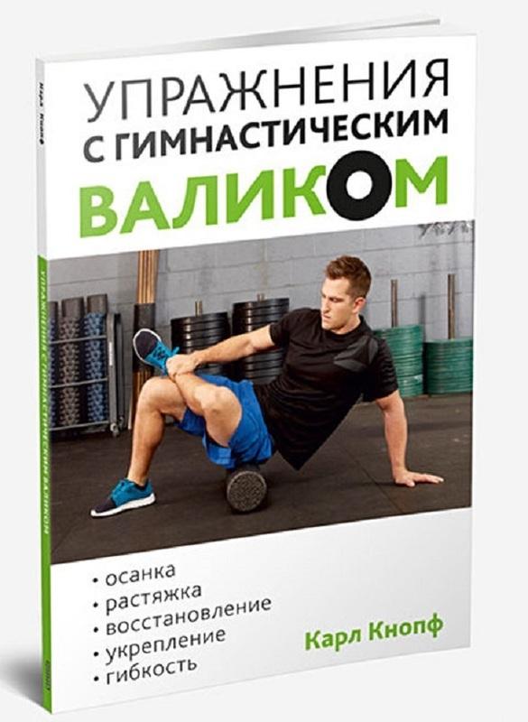 """Купить книгу """"Упражнения c гимнастическим валиком"""""""