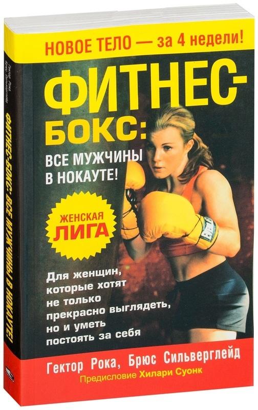 Фитнес-бокс. Все мужчины в нокауте! - купити і читати книгу