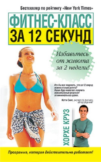 "Купить книгу ""Фитнес-класс за 12 секунд"""