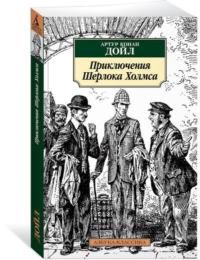 """Купить книгу """"Приключения Шерлока Холмса"""""""