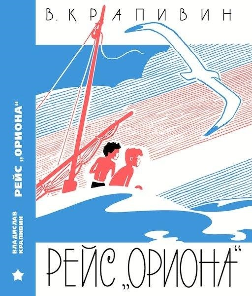 """Купить книгу """"Рейс """"Ориона"""""""""""