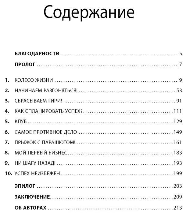 """Купить книгу """"Экстремальный тайм-менеджмент"""""""