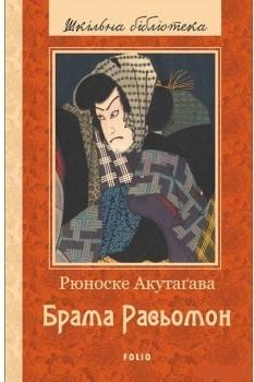 "Купить книгу ""Брама Расьомон"""