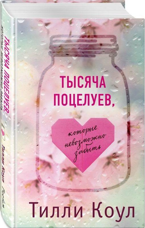 """Купить книгу """"Тысяча поцелуев, которые невозможно забыть"""""""