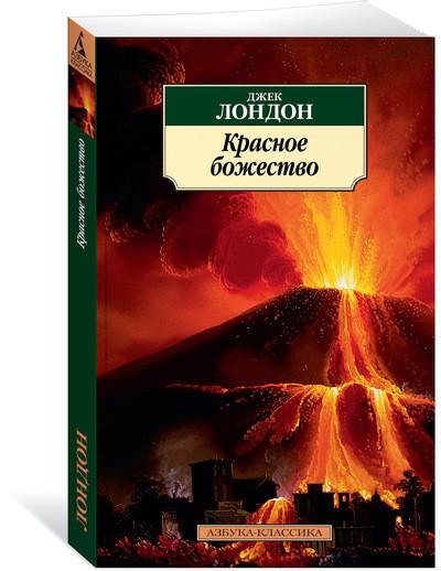 """Купить книгу """"Красное божество"""""""