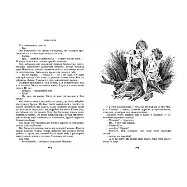 "Купить книгу ""Тень Каравеллы"""