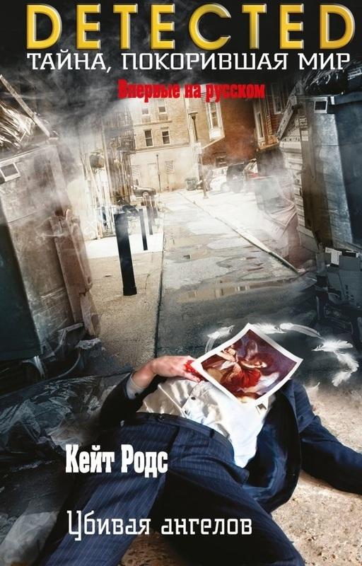 Убивая ангелов - купить и читать книгу