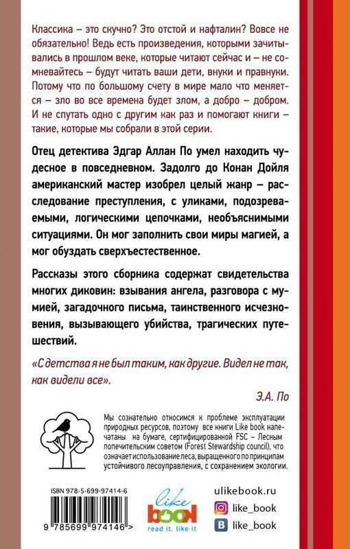 """Купить книгу """"Убийство на улице Морг"""""""
