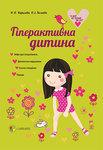 Гіперактивна дитина - купить и читать книгу