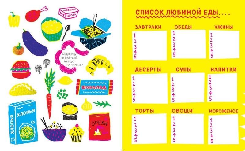 """Купить книгу """"Узнавай! Сочиняй! Отгадывай! Большая книга игр про еду"""""""