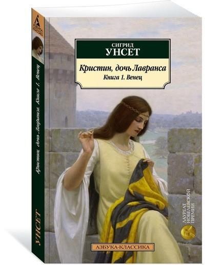 """Купить книгу """"Кристин, дочь Лавранса. Книга 1. Венец"""""""