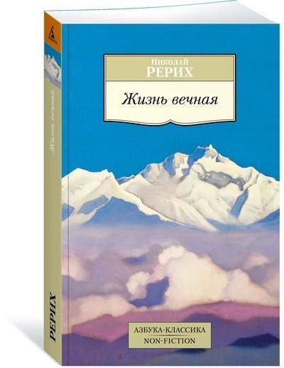 """Купить книгу """"Жизнь вечная"""""""