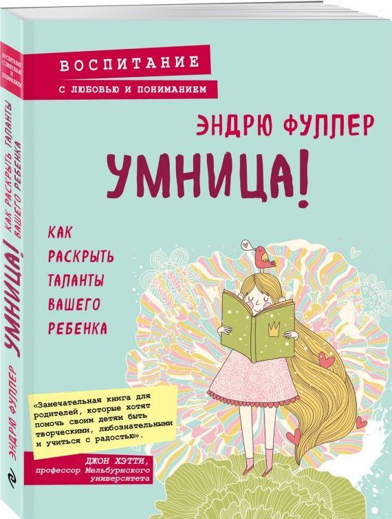 Умница! Как раскрыть таланты вашего ребенка - купити і читати книгу
