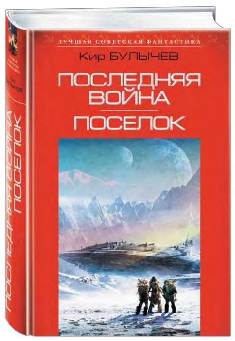 """Купить книгу """"Последняя война. Поселок"""""""