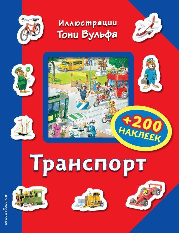 """Купить книгу """"Транспорт (+ 200 наклеек)"""""""