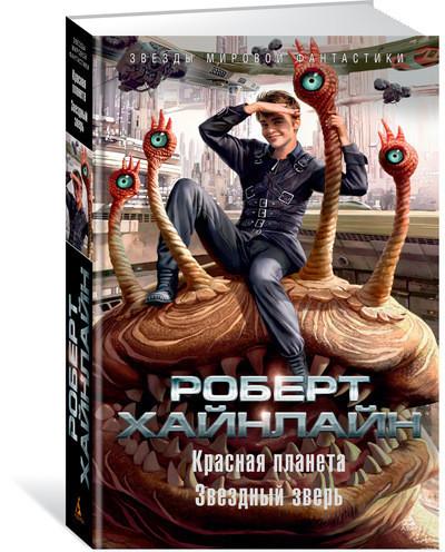 """Купить книгу """"Красная планета. Звездный зверь"""""""