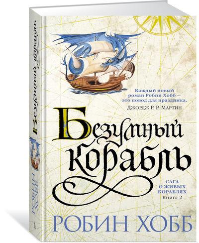 """Купить книгу """"Сага о живых кораблях. Книга 2. Безумный корабль"""""""