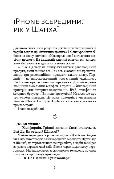 """Купить книгу """"Девайс №1. Таємна історія iPhone"""""""