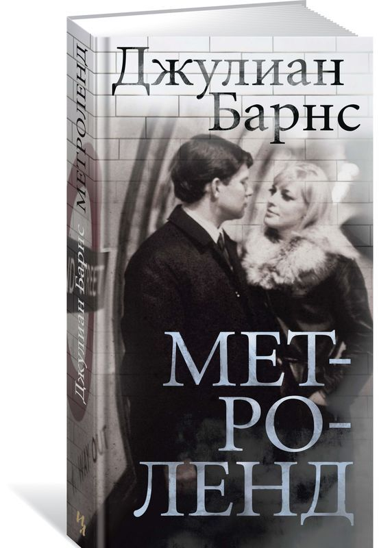 "Купить книгу ""Метроленд"""