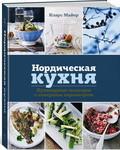 Нордическая кухня - купить и читать книгу