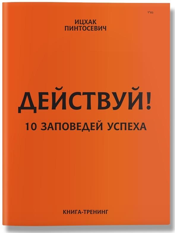 """Купить книгу """"Действуй! 10 заповедей успеха"""""""