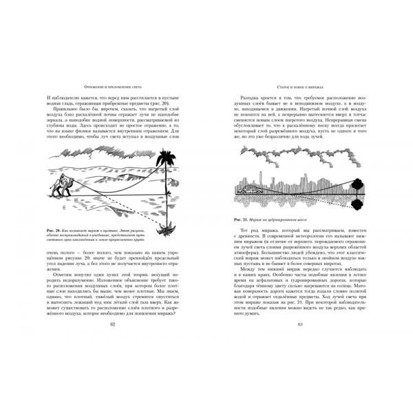 """Купить книгу """"Занимательная физика. Книга 2. Свет, звук и многое другое"""""""