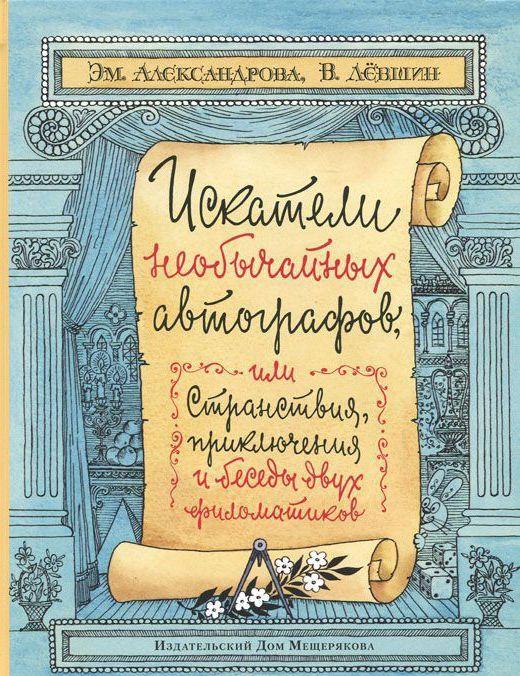 """Купить книгу """"Искатели необычайных автографов, или Странствия, приключения и беседы двух филоматиков"""""""