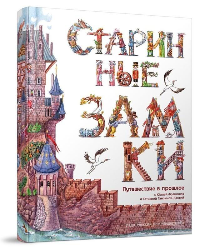 """Купить книгу """"Старинные замки"""""""
