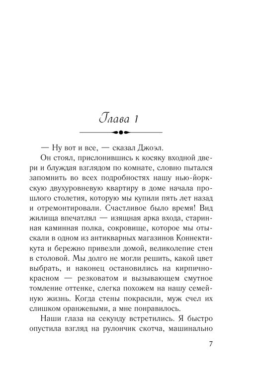 """Купить книгу """"Фиалки в марте"""""""