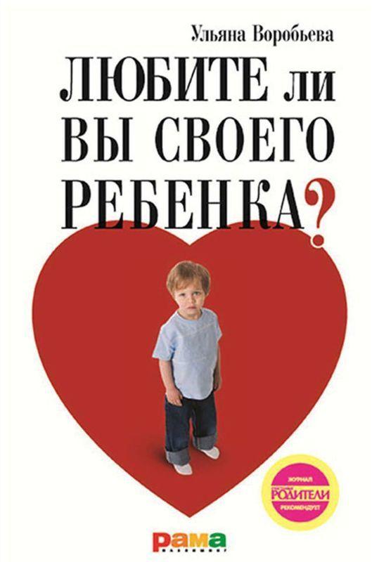 """Купить книгу """"Любите ли вы своего ребенка?"""""""