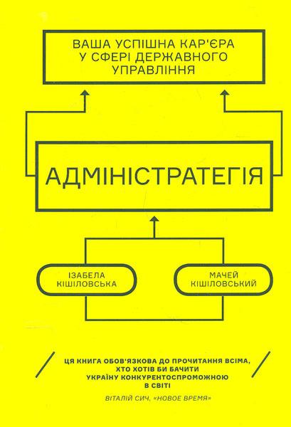 """Купить книгу """"Адміністратегія"""""""