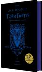 Гарри Поттер и философский камень. Вранзор