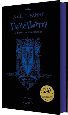 """Купить книгу """"Гарри Поттер и философский камень. Вранзор"""""""