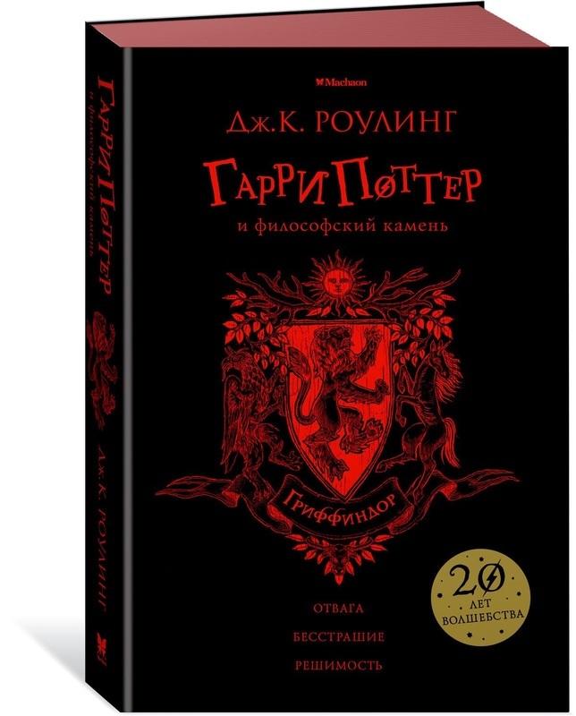 """Купить книгу """"Гарри Поттер и философский камень. Гриффиндор"""""""