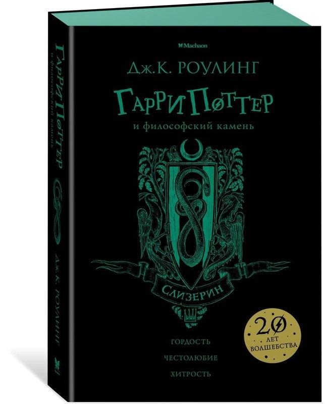 """Купить книгу """"Гарри Поттер и философский камень. Слизерин"""""""