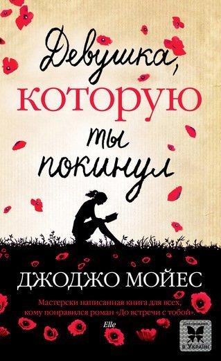 """Купить книгу """"Девушка, которую ты покинул"""""""