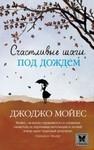 """Купить книгу """"Счастливые шаги под дождем"""""""