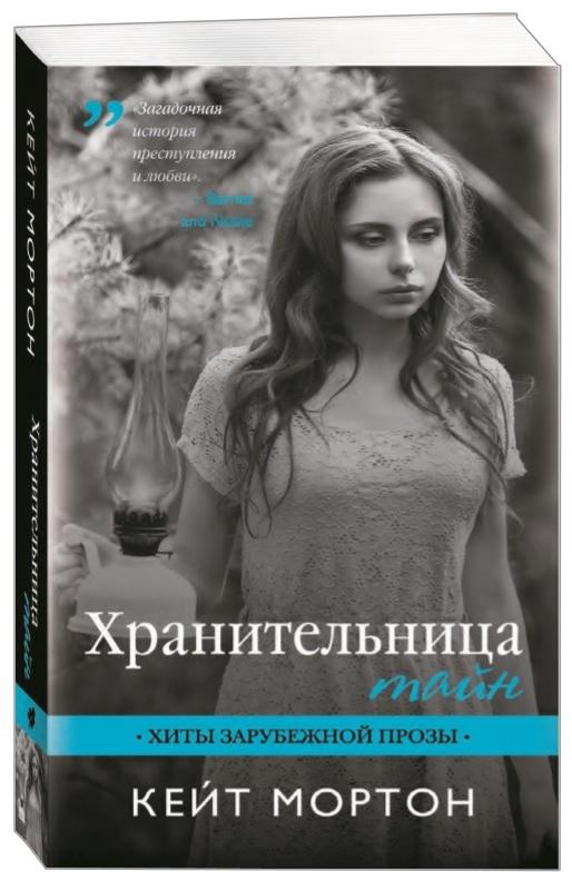 """Купить книгу """"Хранительница тайн"""""""