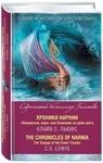 """Хроники Нарнии. """"Покоритель зари"""", или Плавание на край света / The Chronicles of Narnia. The Voyage of the Dawn Treader"""