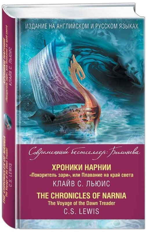 "Купить книгу ""Хроники Нарнии. ""Покоритель зари"", или Плавание на край света / The Chronicles of Narnia. The Voyage of the Dawn Treader"""