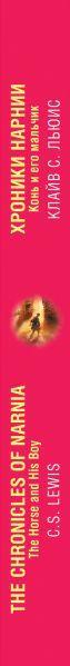 """Купить книгу """"Хроники Нарнии. Конь и его мальчик / The Chronicles of Narnia. The Horse and His Boy"""""""