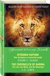 Хроники Нарнии. Лев, Колдунья и платяной шкаф / The Chronicles of Narnia. The Lion, the Witch, and the Wardrobe